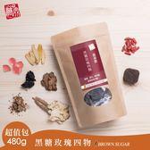 糖鼎 黑糖玫瑰四物 480g 養生茶磚超值包 黑糖磚 (購潮8)