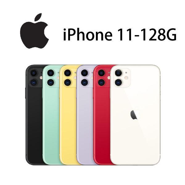 APPLE iPhone 11 6.1吋 128G《贈9H鋼化玻保》[24期0利率]