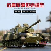 坦克模型 坦克戰車軍事運輸車導彈車火箭炮戰車仿真模型男孩兒童玩具小汽車 6色