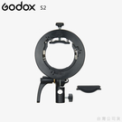 EGE 一番購】Godox【S2】閃光燈...