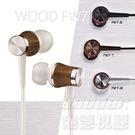 【曜德★新上市★送收納盒】JVC HA-FW7 白 Wood系列入耳式耳機 日本限量原裝 / 免運
