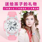 兒童電子手錶女孩運動防水夜光中小學生多功能男孩數字式女童手錶 任選一件享八折