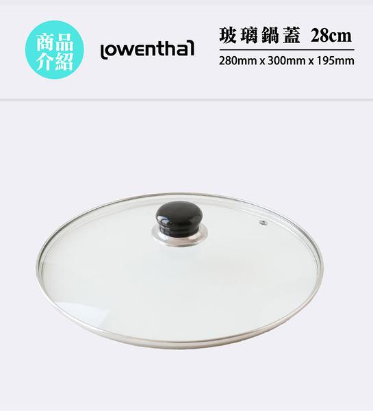 德國 Lowenthal 玻璃鍋蓋 28cm 鍋蓋 湯鍋蓋 鍋蓋 湯蓋 蓋子 鍋具