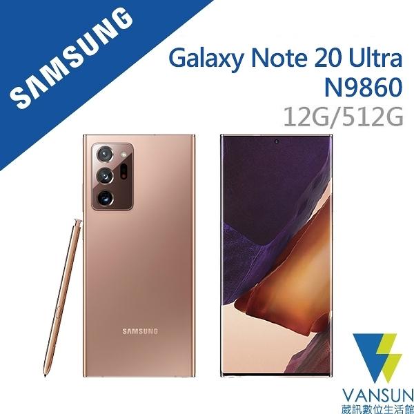 【贈原廠藍牙自拍腳架組】SAMSUNG Galaxy Note 20 Ultra 5G (12G/512G) 智慧型手機【葳訊數位生活館】