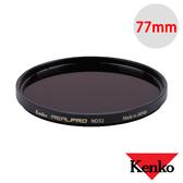 Kenko Real Pro RealPro MC ND32 減光鏡 77mm 公司貨