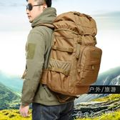 登山包 旅行背包雙肩包男女大容量戶外登山包學生補課包商務旅游出差55L 野外之家