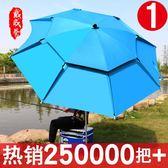 釣魚傘戴威營新款2.2米萬向加厚防曬防雨釣傘垂戶外遮陽漁具雨傘