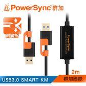 群加 PowerSync USB3.0 SMART KM鍵鼠資料共享快捷線(USB3-EKM200)