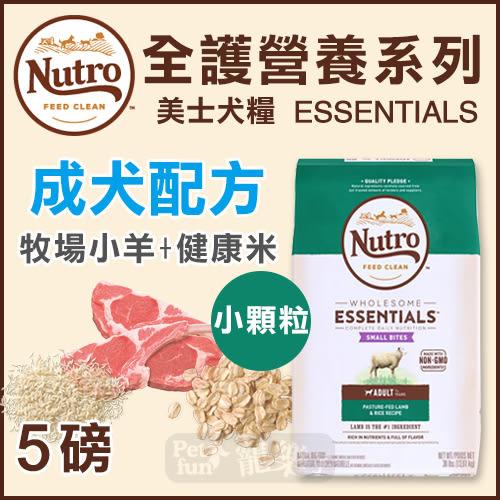 [寵樂子]《Nutro美士》全護營養系列-成犬配方(羊肉+健康米)-小顆粒5LB / 狗飼料