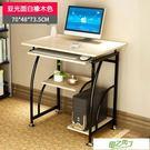 電腦桌台式家用簡約經濟型學生臥室書桌書架組合省空間簡易小桌子
