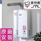 Buyjm 喜特麗 熱水器 JT-H1332 原廠安裝另報價 先下單後安排安裝師傅