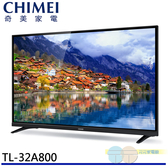 限區配送/不安裝CHIMEI 奇美 32型 LED低藍光液晶顯示器 TL-32A800