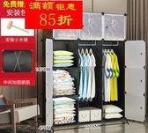簡易衣櫃布組裝塑料折疊儲物收納櫃子鋼管加粗加固簡約現代經濟型【全館85折最後兩天】