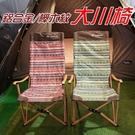 【JIS】AJ456 高質感櫸木紋 鋁合金大川椅 椅背加高 附收納袋 成人椅 野餐椅 休閒椅 露營椅