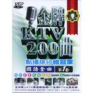 金牌KTV200曲-國語金曲第一套VCD...