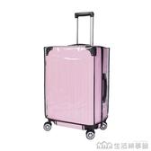 加厚耐磨行李箱保護套透明拉桿旅行箱箱套皮箱子防塵罩防水保護罩【樂事館新品】