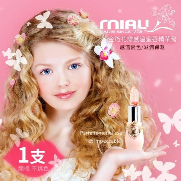 MIAU金箔花瓣感溫蜜唇精華膏-1支入(隨機出貨不挑色)精選巴西乾燥小花 隨體溫變色 持久不掉色