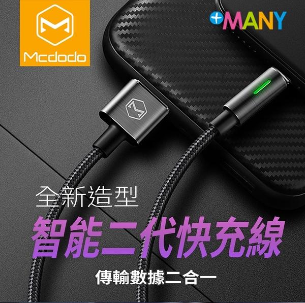 出清 Mcdodo 麥多多 智能斷電 iPhone充電線 2.4a 快充線 Apple充電線 自動補電 防止過充 原廠貨