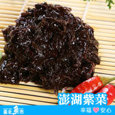 【台北魚市】澎湖紫菜 75g±3%