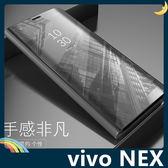 vivo NEX 旗艦版 電鍍半透保護套 鏡面側翻皮套 免翻蓋接聽 原裝同款 支架 手機套 手機殼