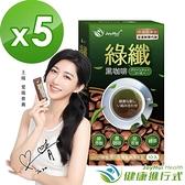 【南紡購物中心】【健康進行式】綠纖黑咖啡 代謝沖泡飲 10包 五盒組