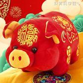 2019豬年吉祥物公仔喜慶小豬玩偶娃娃新年禮物生肖豬毛絨玩具  LX貝芙莉