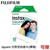 FUJIFILM Instax square拍立得 方形底片 拍立得底片 空白底片 單捲 10張 裸裝 可傑