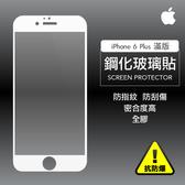 保護貼 玻璃貼 抗防爆 鋼化玻璃膜 iPhone 6 Plus 滿版   螢幕保護貼