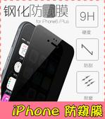 【萌萌噠】iPhone X / 5 / 6 / 7 / 8 手機防偷窺鋼化玻璃膜 前膜 鋼化膜 螢幕膜 貼膜 防爆防刮 高清