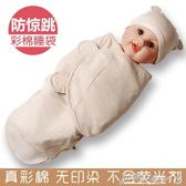 嬰兒抱被 新生嬰兒用品抱被防驚跳襁褓包被春夏季初生寶寶睡袋春秋 igo小宅女