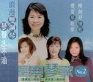 經典琴歌 第2集 CD 詹雅雯 邱芸子 洪百慧 劉佳軒 (音樂影片購)
