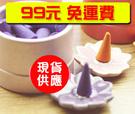 ►香薰 熏香盒裝 錐形香料 塔香 錐香 送香盤【B9054】
