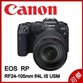 Canon EOS RP + RF 24-105mm  F4  KIT 台灣佳能公司貨 有問有優惠  加送超值好禮 可傑