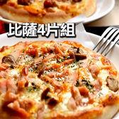 【不怕比較!網路PIZZA瑪莉屋口袋比薩最好吃!】披薩4片組(小資免運組)
