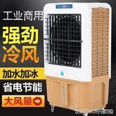 行動空調 工業冷風機行動水空調大型水冷空調扇單冷廠房商用制冷風扇MKS 維科特3C
