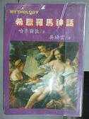 【書寶二手書T3/翻譯小說_KRO】希臘羅馬神話_哈米爾頓