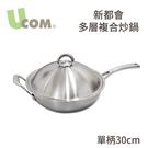 益康屋 UCOM新都會多層複合炒鍋單柄30cm