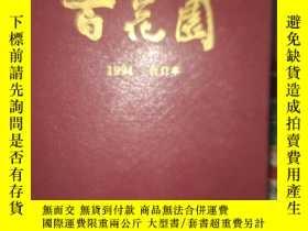 二手書博民逛書店罕見百花園1994合訂本Y11273 百花園 百花園出版 出版1