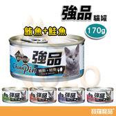 強品Chian Pin 貓罐-鮪魚+鮭魚 170g【寶羅寵品】