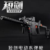 樂輝短劍水彈槍電動連發仿真狙擊槍可發射子彈成人真人CS玩具槍 雲雨尚品