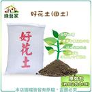 【綠藝家】好花土(田土)原裝包 (約30公升±10%)