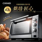 奇美   CHIMEI 43L專業級三溫控電烤箱 EV-43P0ST