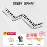 手捲鋼琴 電子手捲折疊鋼琴88鍵盤便攜式幼師初學者入門隨身宿舍練習T