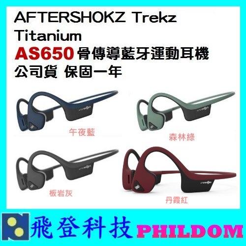 AFTERSHOKZ Trekz Titanium AS650 AS 650 骨傳導 藍牙運動耳機
