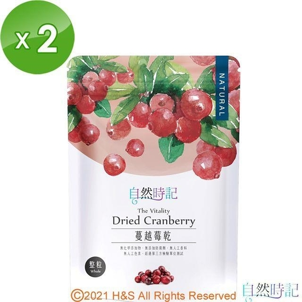【南紡購物中心】【自然時記】生機蔓越莓整粒2包(200g/包)