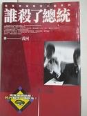 【書寶二手書T6/一般小說_IUN】誰殺了總統-黃河小說作品集7_黃河