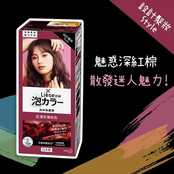 莉婕泡沫染髮劑 紅酒玫瑰棕色