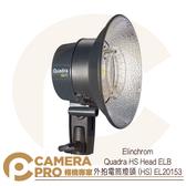 ◎相機專家◎ Elinchrom Quadra HS Head ELB 外拍電筒燈頭 (HS) EL20153 公司貨