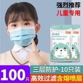 口罩一次性三層防護防塵透氣薄款夏天兒童口罩50入裝現貨 高盛旗艦店