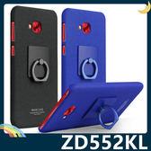 ASUS ZenFone 4 Selfie Pro 牛仔磨砂保護殼 PC硬殼 360度支架指環扣 霧面防滑 保護套 手機套 手機殼